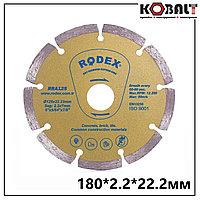 Алмазный отрезной диск по бетону сегментный RODEX 180*2,2*22,2 mm