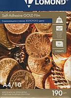Плёнка LOMOND Самоклеящаяся ( Золотая ) A4\10 для лазерной печати 1703471 (30)