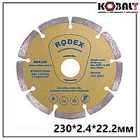 Алмазный отрезной диск по бетону сегментный RODEX 230*2,4*22,2 mm