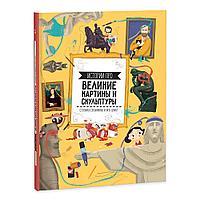 """Книга для детей """"Истории про великие картины и скульптуры"""""""