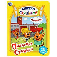 """Книжка с окошками """"Три кота. Пожарная станция"""", фото 1"""