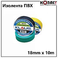 Изолента ПВХ 18mm*10m (Черный)