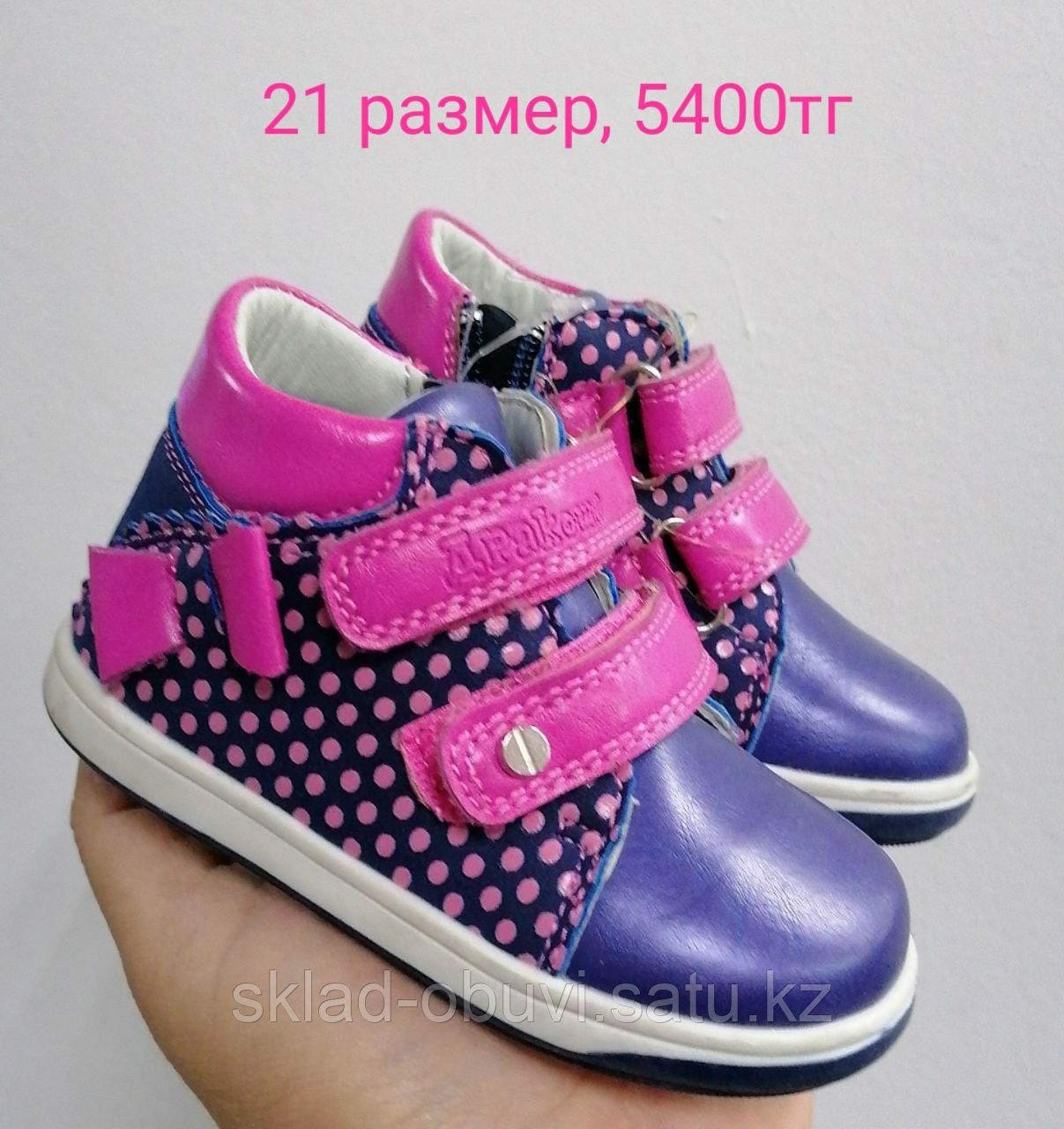 Кожаные ортопедические детские ботиночки. Распродажа со склада мелким оптом. - фото 1