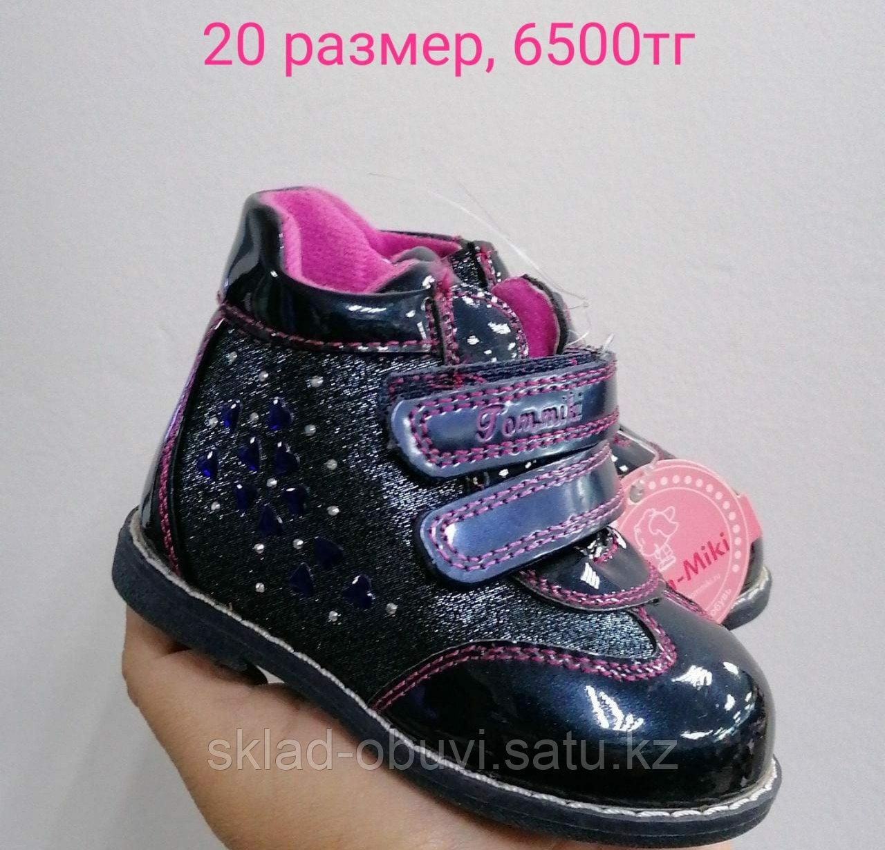 Кожаные ортопедические детские ботиночки. Распродажа со склада мелким оптом. - фото 6