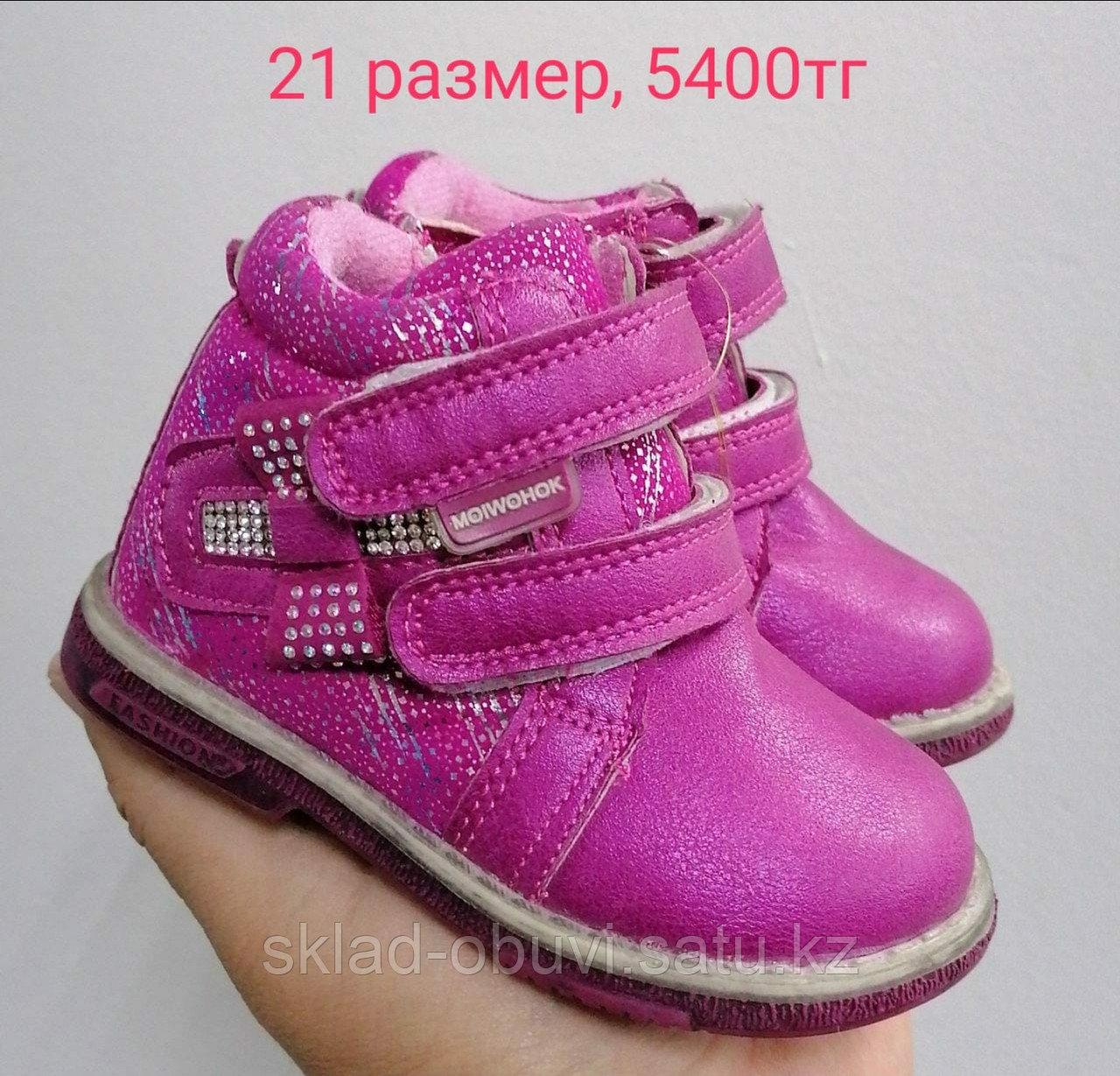Кожаные ортопедические детские ботиночки. Распродажа со склада мелким оптом. - фото 8
