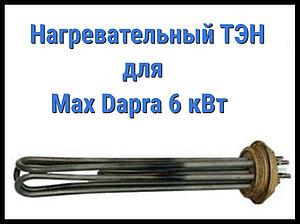 Электрический ТЭН для Max Dapra 6 кВт (6000W, 220V)
