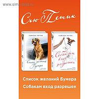 Комплект. Список желаний Бумера + Собакам вход разрешен. Петик С.