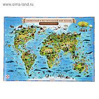 Интерактивная карта Мира для детей «Животный и растительный мир Земли», 60 х 40 см, без ламинации