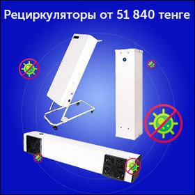 Бытовые уф-облучатели, бактерицидные светильники для обеззараживания воздуха