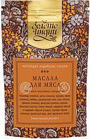"""""""Мит Масала"""" - смесь молотых специй для мясных блюд острая, 30 гр."""