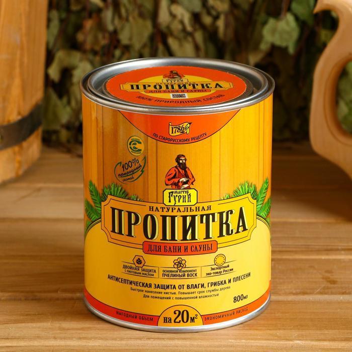 Влаго-биозащитная пропитка для бань и саун 0,8 л
