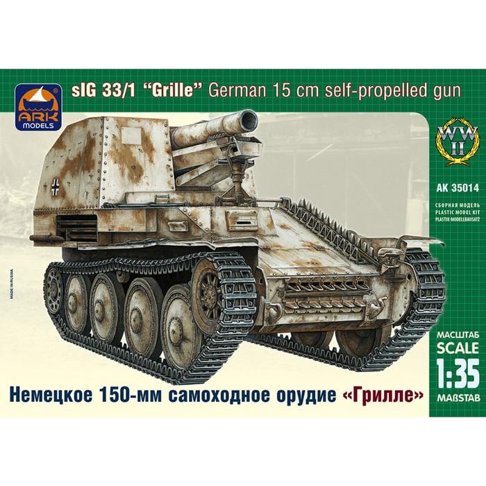 Сборная модель «Немецкое 150-мм самоходное орудие Грилле»