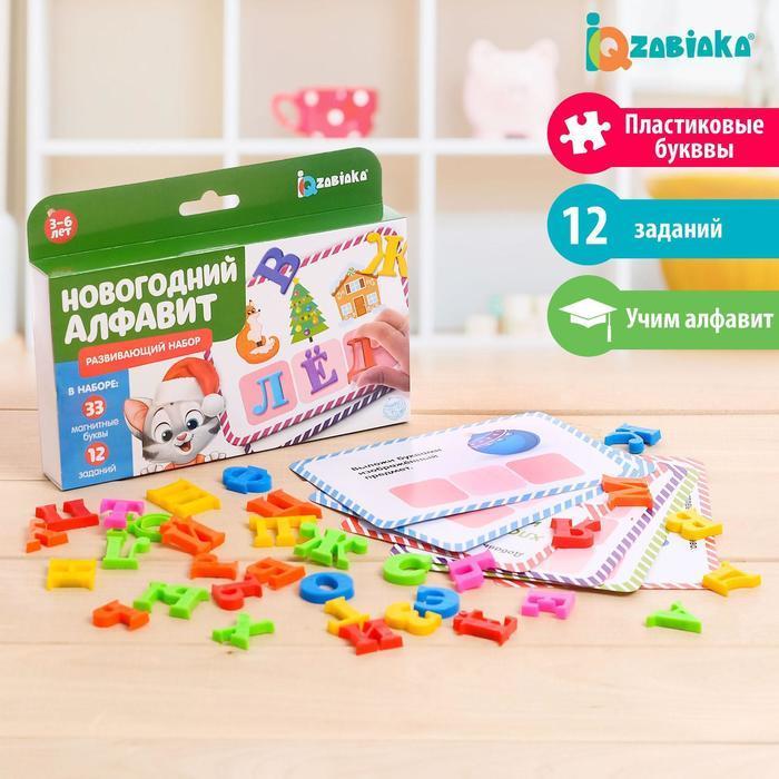 Развивающий набор магнитные буквы с карточками «Новогодний алфавит»
