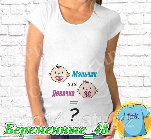 """Футболка с принтом """" Мальчик или Девочка = ? """""""