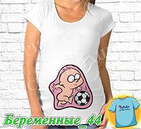 """Футболка с принтом """" Беременные-44 """""""