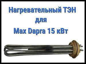 Электрический ТЭН для Max Dapra 15 кВт (15000W, 220V)