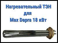 Электрический ТЭН для Max Dapra 18 кВт (18000W, 220V)