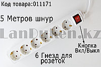 Удлинитель сетевой фильтр с выключателем iPower W6-50M 5м