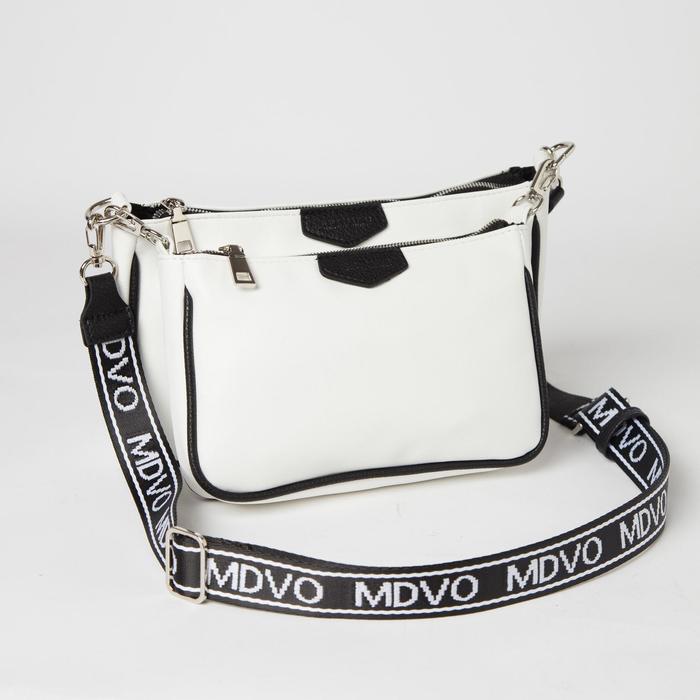 Сумка женская, отдел на молнии, с дополнительной сумкой, регулируемый ремень, цвет белый