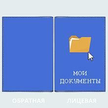 Обложки для документов с вашим логотипом