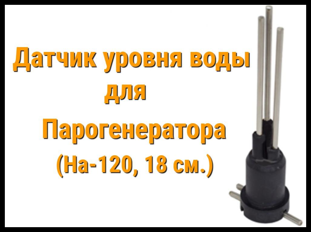 Датчик уровня воды для Парогенератора Hariva (Ha-120, 18 см.)