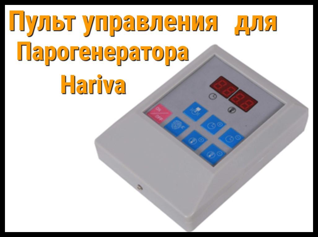 Пульт управления для Парогенератора Hariva