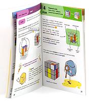 Книга (брошюра) как собрать кубик Рубика