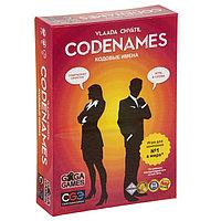 """Настольная игра """"Кодовые имена Codenames"""""""