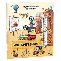 """Книга """"Путешественник во времени. Изобретения"""""""