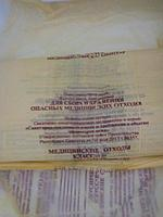 пакеты для утилизации отходов