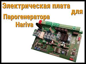 Электрическая плата для Парогенератора Hariva