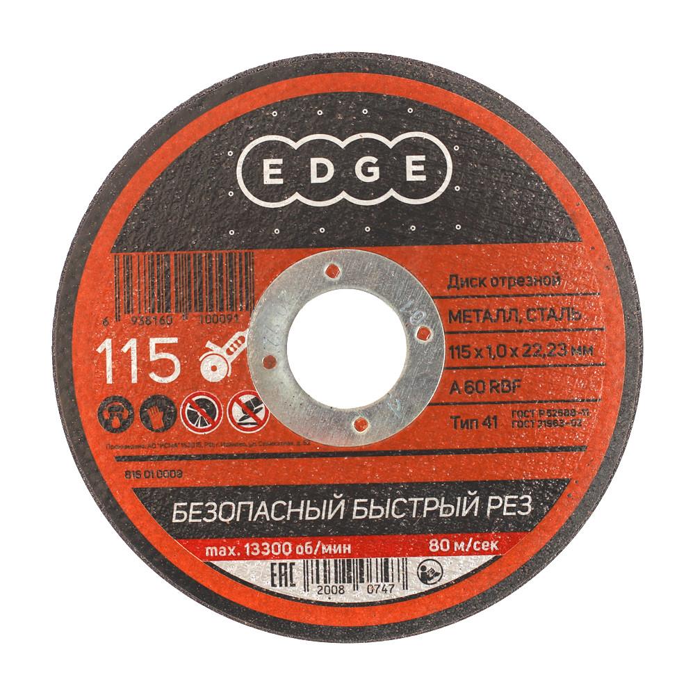 Диск отрезной EDGE by PATRIOT 115*1,0*22,23  по металлу (Россия)