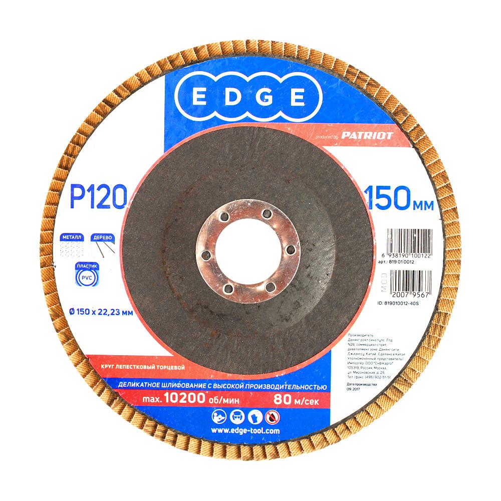КЛТ Edge by Patriot 150мм*22,23мм*P120