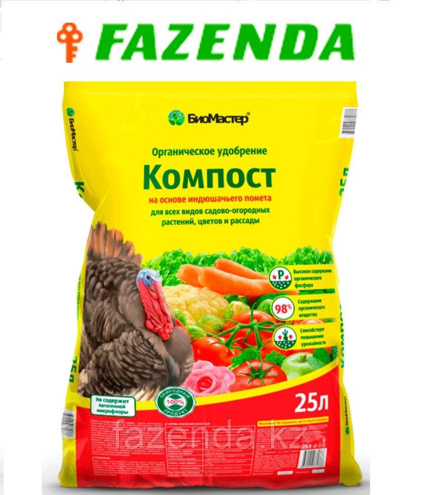 Удобрение  компост на основе индюшиного помета 25 л БиоМастер