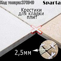 Крестики для кладки плитки SPARTA 2,5 мм 250шт. 880695 (002)