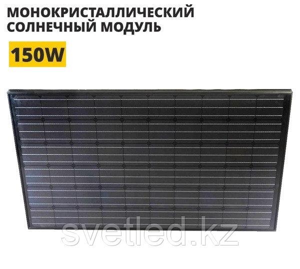 Монокристаллический солнечный модуль FSM-150М