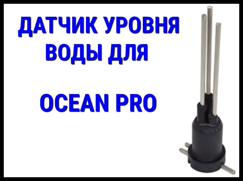 Датчик уровня воды для Парогенератора Ocean Pro