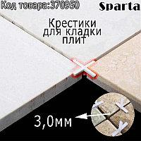 Крестики для кладки плитки SPARTA 3,0 мм 250шт. 880725 (002)