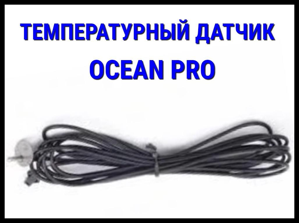 Температурный датчик для Парогенератора Ocean Pro