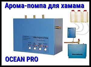 Электронное трёхканальное устройство ароматизации Ocean Pro для Турецкого хамам
