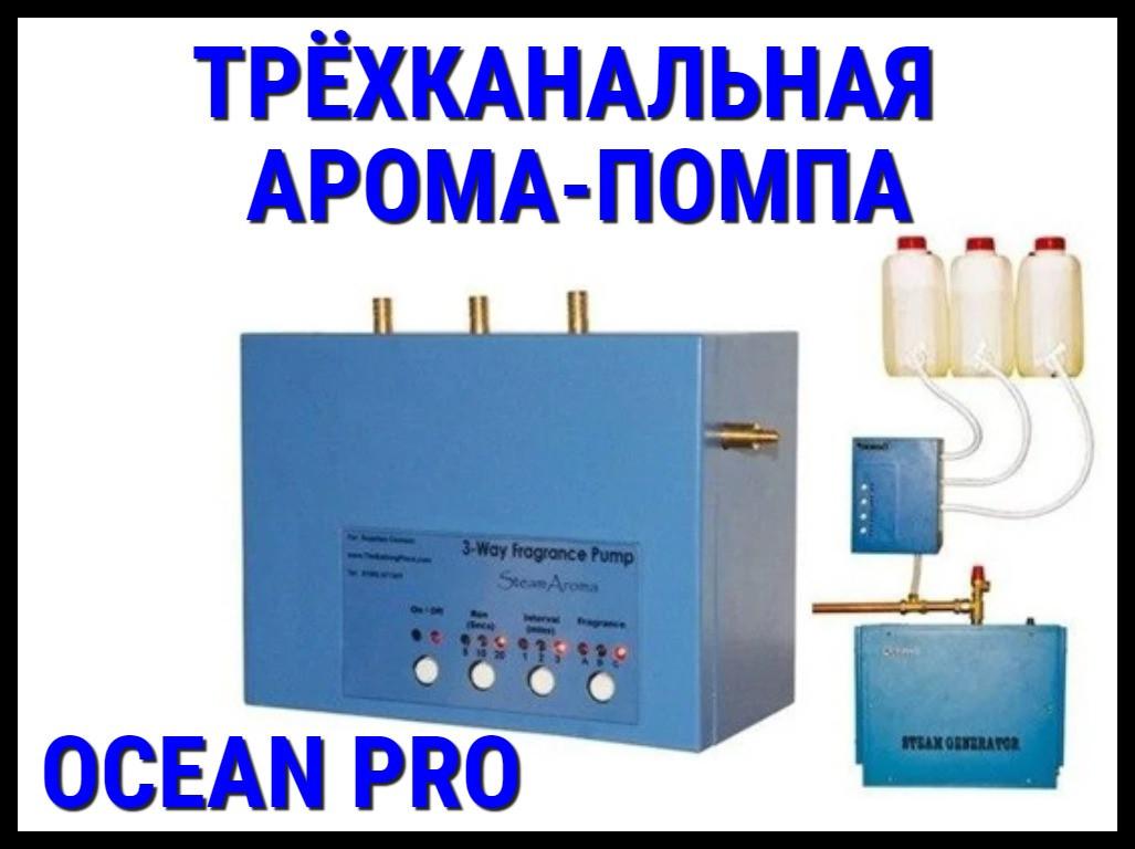 Трёхканальная арома-помпа для ароматизации Ocean Pro для Паровой комнаты