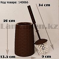 Ершик для унитаза напольный плетеный узор коричневый