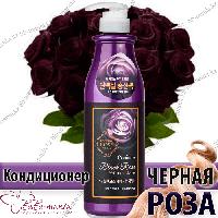 CONFUME Black Rose PPT Conditioner [Welcos]