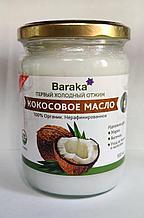 Кокосовое масло Барака /  Baraka первого холодного отжима 500 мл
