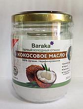 Кокосовое масло Барака / Baraka первого холодного отжима 200 мл