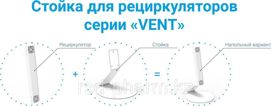 """Стойка металлическая, для рециркуляторов серии """"VENT"""", фото 2"""