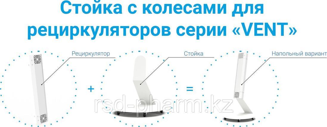 """Стойка металлическая с колесами, для рециркуляторов серии """"VENT"""", фото 2"""