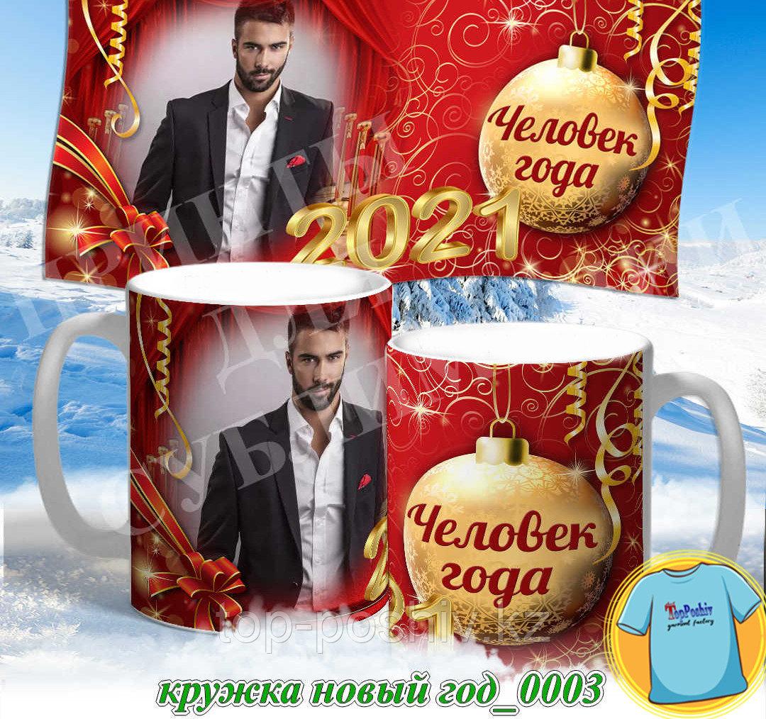 Кружка новый год 0003