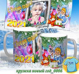 Кружка новый год 0006