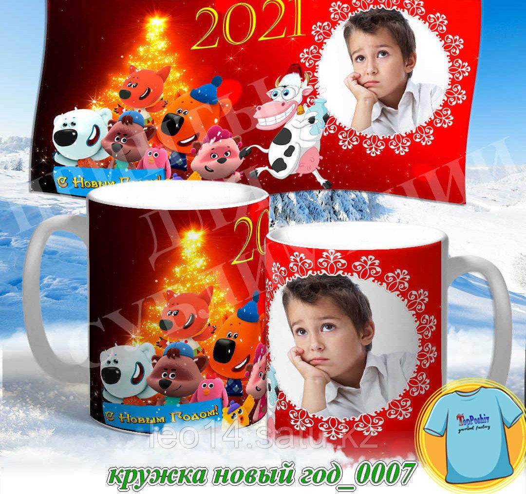 Кружка новый год 0007